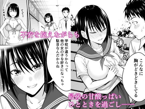 【エロ漫画無料大全集】彼氏がいるにも関わらず、学費の為にカラダを張る女の子に勃起が収まらない…