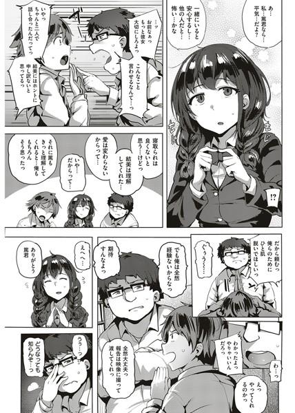 【エロ漫画無料大全集】【寝取られ】彼女とセックスしようとしても勃起しないので友達に寝取ってもらったwww