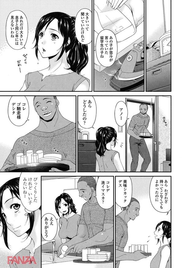 【エロ漫画無料大全集】【エロ漫画人妻NTR】息子と同級生の黒人に犯され肉便器にされてる人妻さんの運命が…