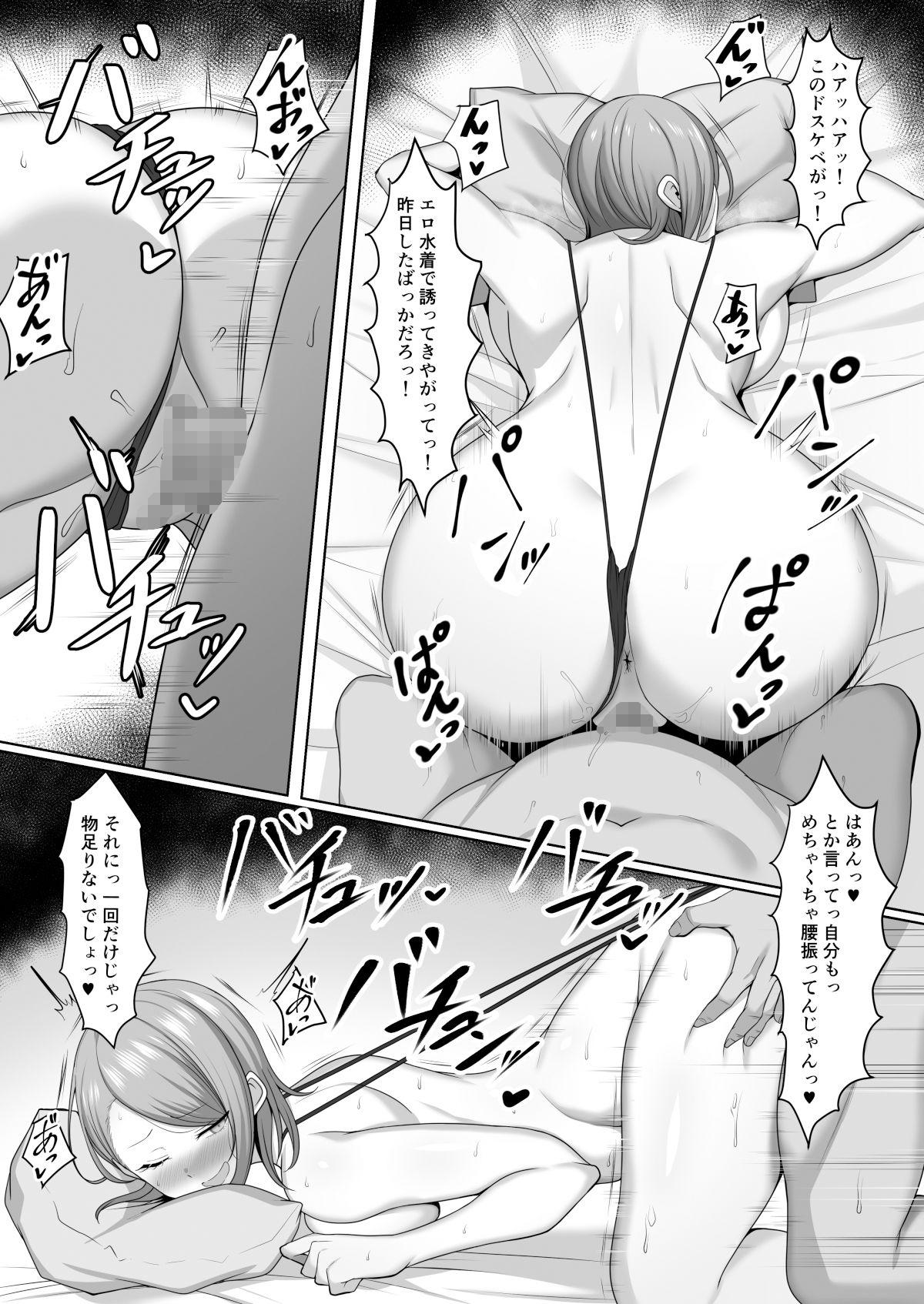 【エロ漫画無料大全集】欲求不満のエロ義姉がスケベな水着で義弟を誘ってる!!!