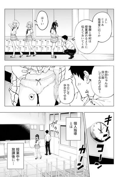 【エロ漫画無料大全集】セックススマートフォンというマインドコントロールができる不思議なスマホを手にした男が、JKハーレムを作った結果…
