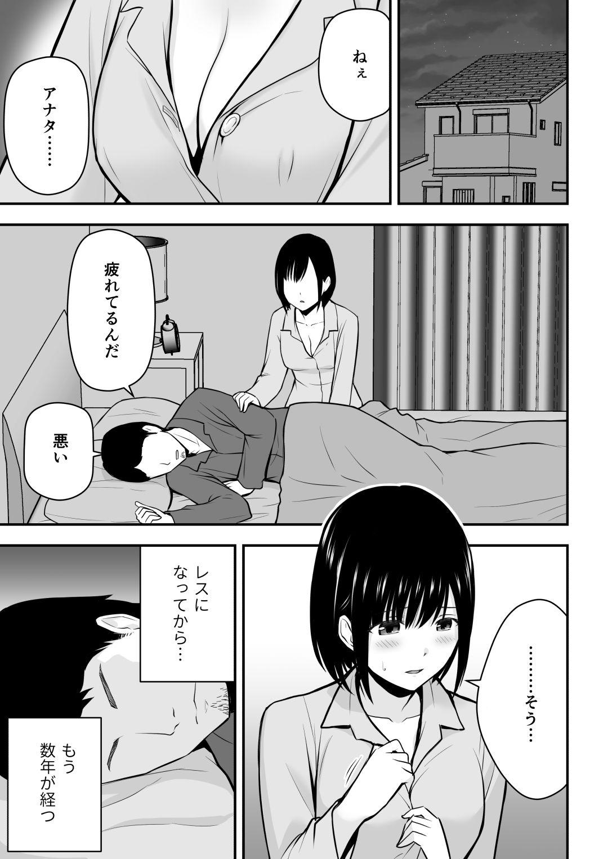 【エロ漫画無料大全集】【NTR人妻】夜の営みが無くなってしまったのセックスレスの妻が浮気セックスに走っても仕方ないよな…