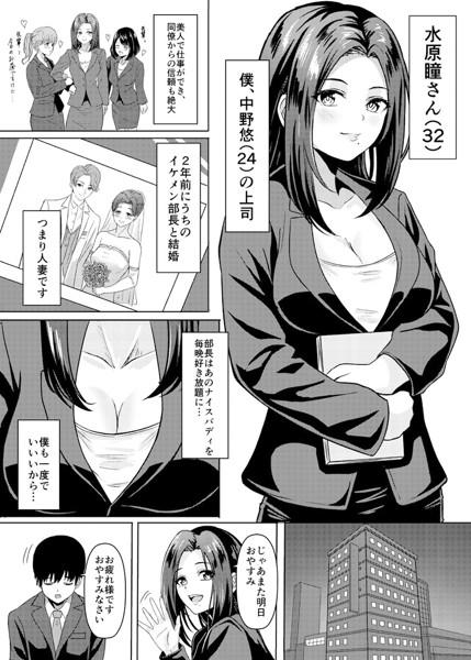 【エロ漫画無料大全集】【エロ同人誌人妻】セックスレス気味の人妻上司と酔った勢いで…