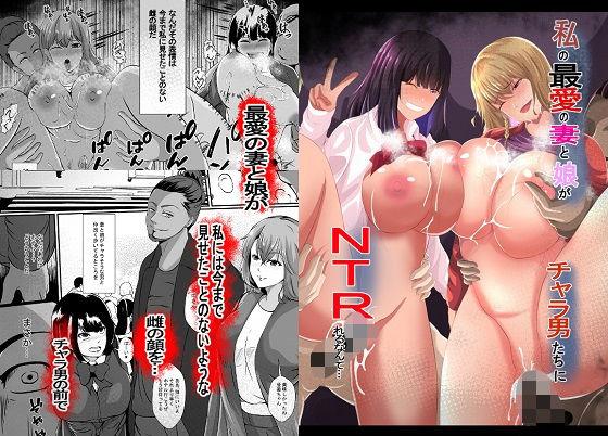 【エロ漫画無料大全集】【NTR】最愛の妻と娘がチャラ男たちにNTRれるなんて…
