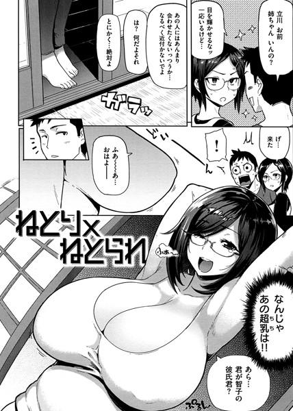 【エロ漫画無料大全集】【エロ漫画巨乳】嫁も巨乳だけど、嫁の姉貴のおっぱいが気になって仕方がなく…