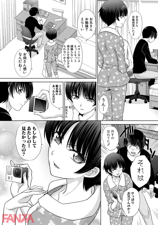 【エロ漫画無料大全集】勉強しなきゃいけないのに…母と妹の淫らな誘惑が、僕をケモノにさせていく…