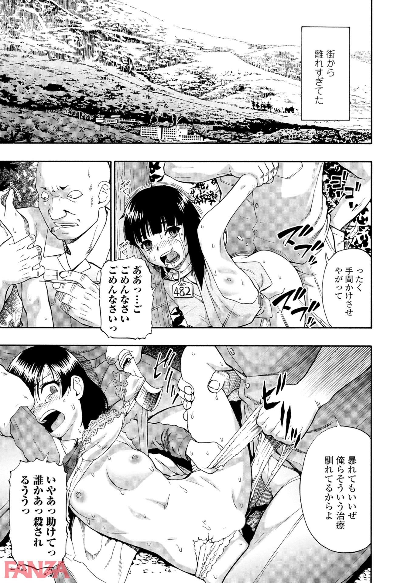 【エロ漫画無料大全集】【エロ漫画レイプ】山中の病院に拉致されたカップルが治療と称して輪姦レイプされちゃう…