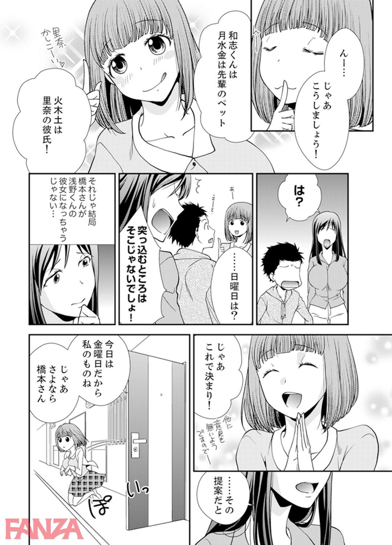 【エロ漫画無料大全集】新歓コンパのあとはお泊りエッチ!?