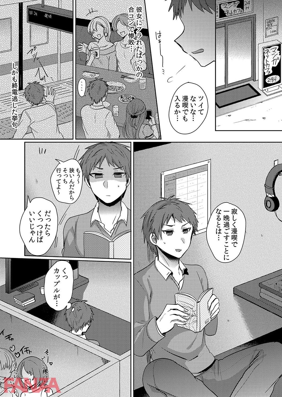 【エロ漫画無料大全集】挿入中はお静かに…~家出ギャルと漫画喫茶でサイレントSEX!!!