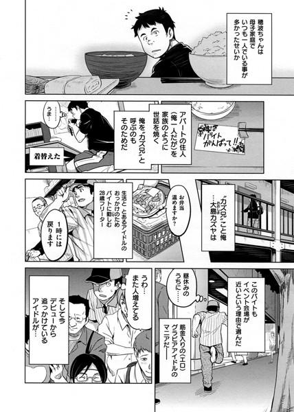 【エロ漫画無料大全集】アイドルとオタク…真実の愛と雌の欲望がせめぎあう
