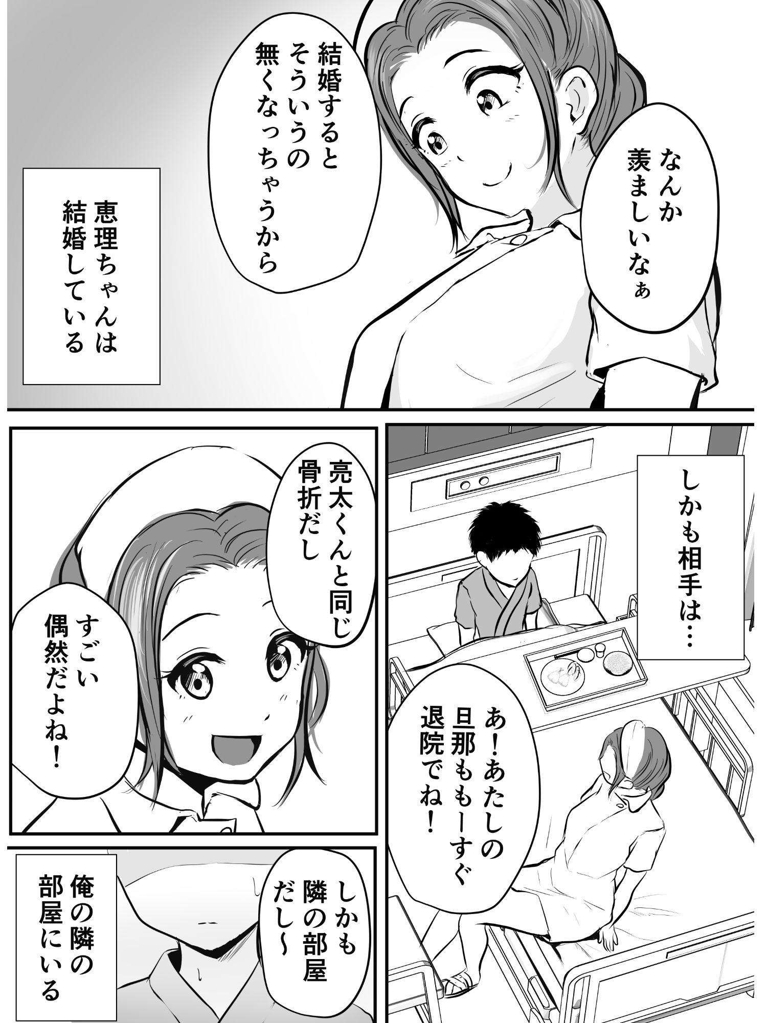 【エロ漫画無料大全集】【エロ同人誌オリジナル】若妻看護師のお姉さんを好きになってしまい告白してみたら…