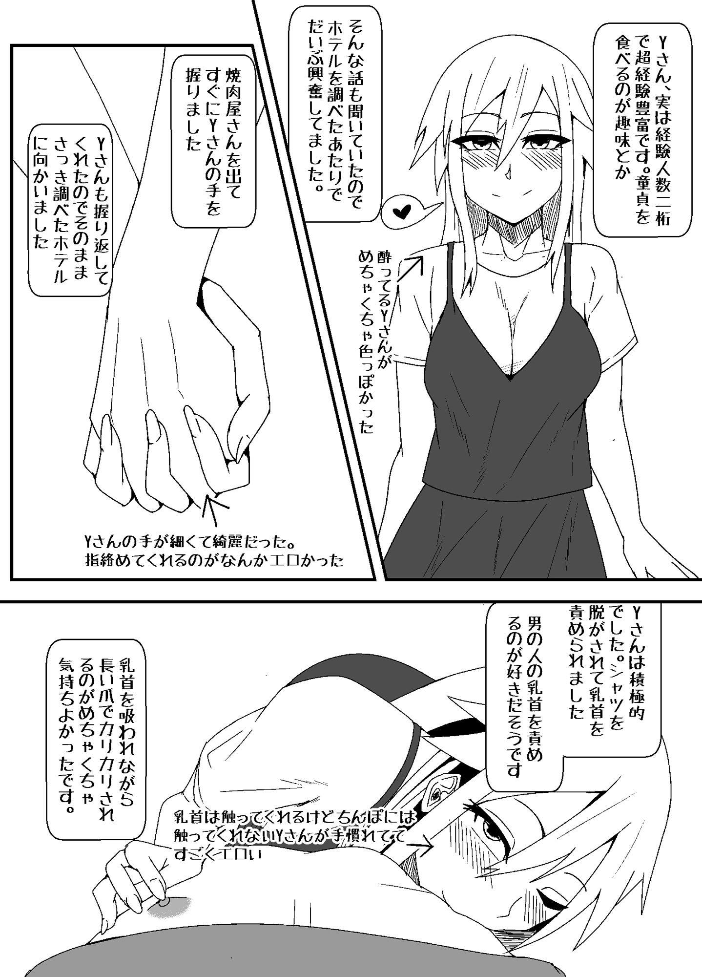 【エロ漫画無料大全集】ネットで知り合った子と会ってセックスする、「オフパコ」のエロ漫画がヤバい!