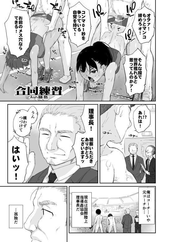 【エロ漫画無料大全集】指導官の指導は絶対!スポーツ娘にエッチな指導って最高だなwww