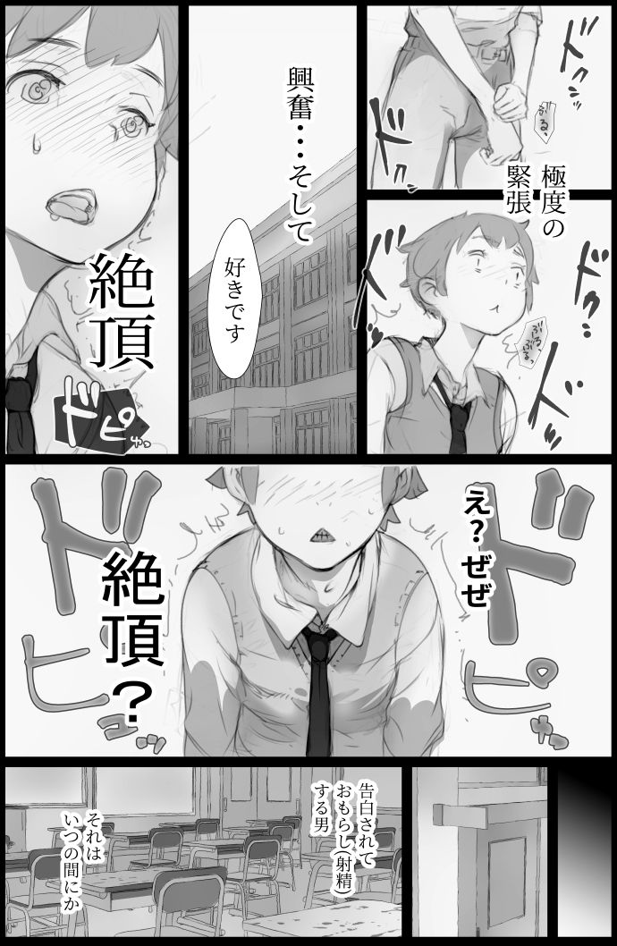 【エロ漫画無料大全集】ワイ…好きと言われると射精してしまう…可愛い同級生に逆レイプで中出ししまくることに…