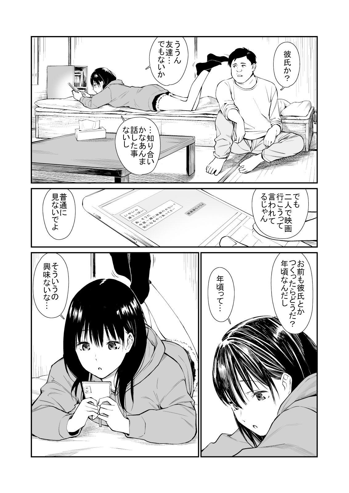 【エロ漫画無料大全集】【近親相姦】とにかくやることがないので可愛い姪とセックスする叔父…