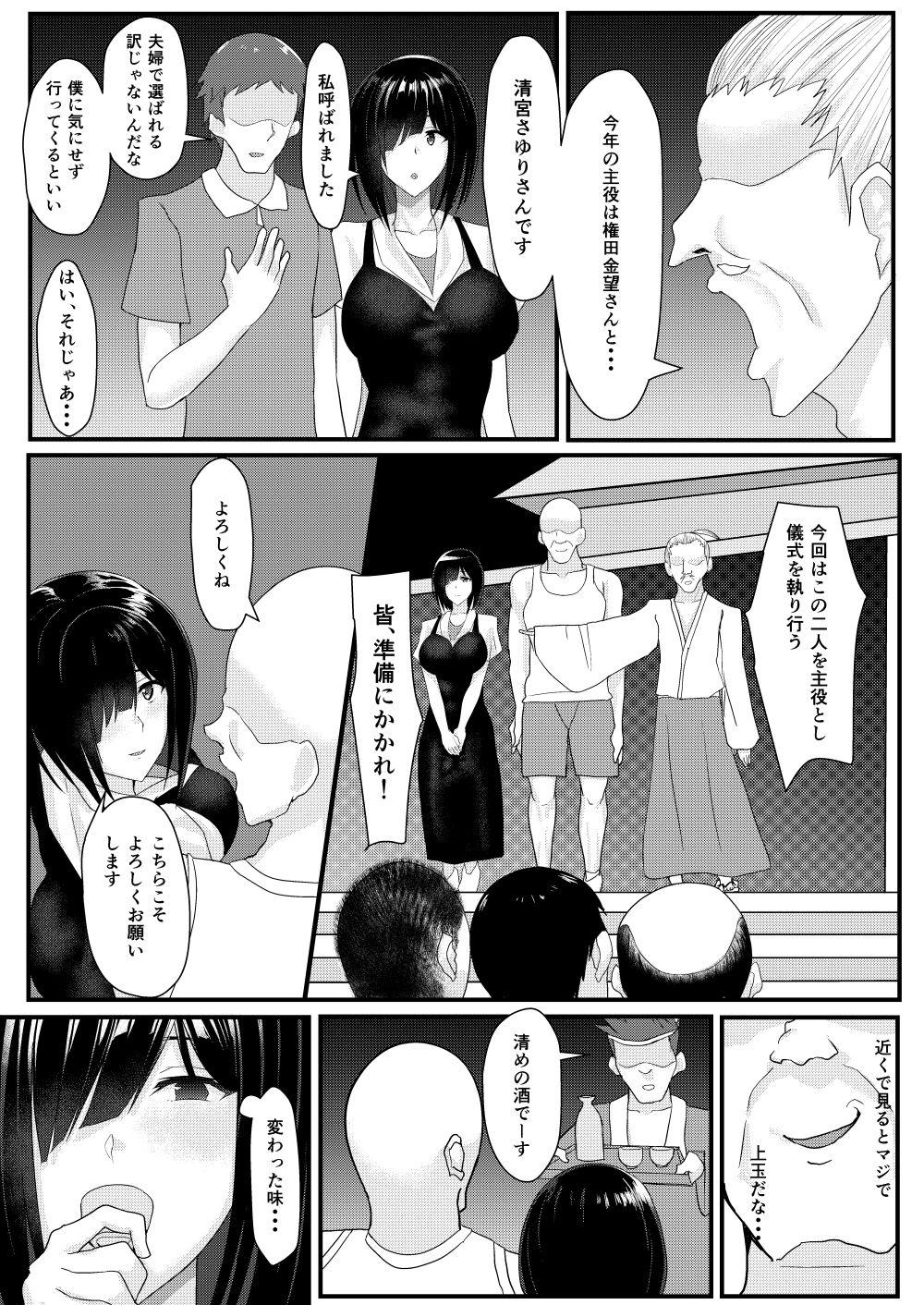 【エロ漫画無料大全集】【寝取り】神社で行われる子宝祭りは街をあげてのとんでもない寝取りイベントでした