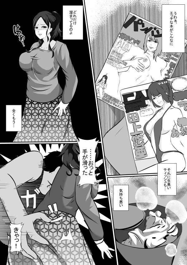 【エロ漫画無料大全集】怪我をした義父の介護に行ったら犯されてしまった巨乳妻…