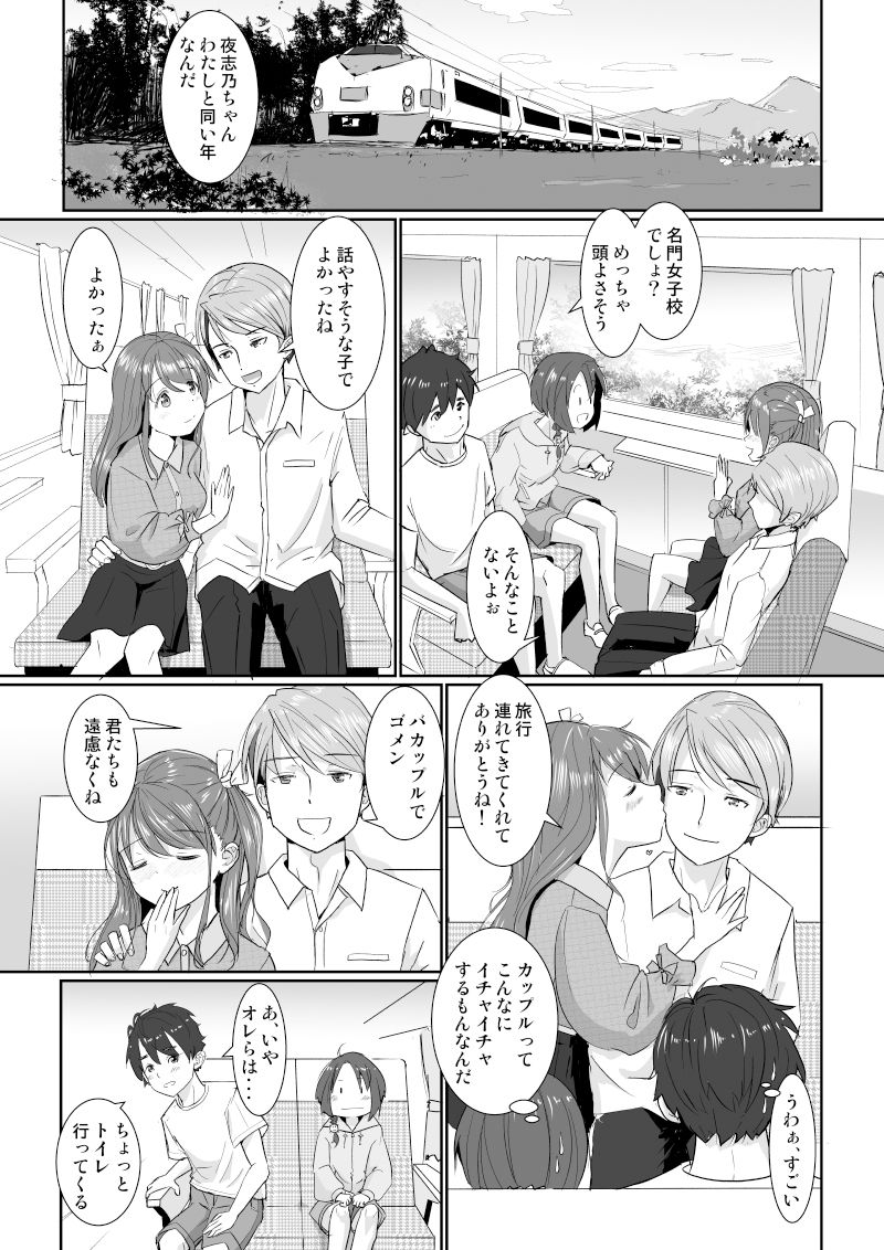 【エロ漫画無料大全集】温泉スワップ旅行~でも恋人はウソでほんとは妹!?