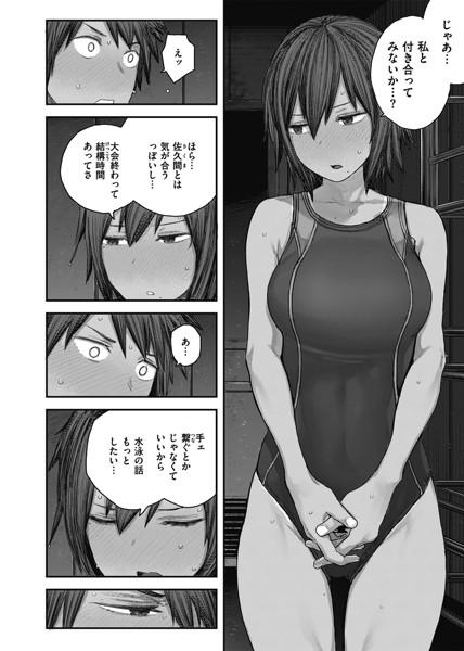 【エロ漫画無料大全集】プールサイドでボーイッシュな先輩との初体験が気持ちよすぎました!