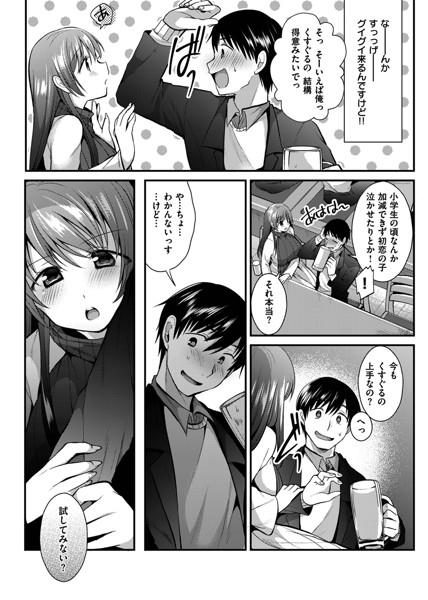 【エロ漫画無料大全集】成人式の夜に再会した爆乳すぎる元同級生。どうやら、その昔、彼女にとんでもない性癖を植え付けてしまったようで…