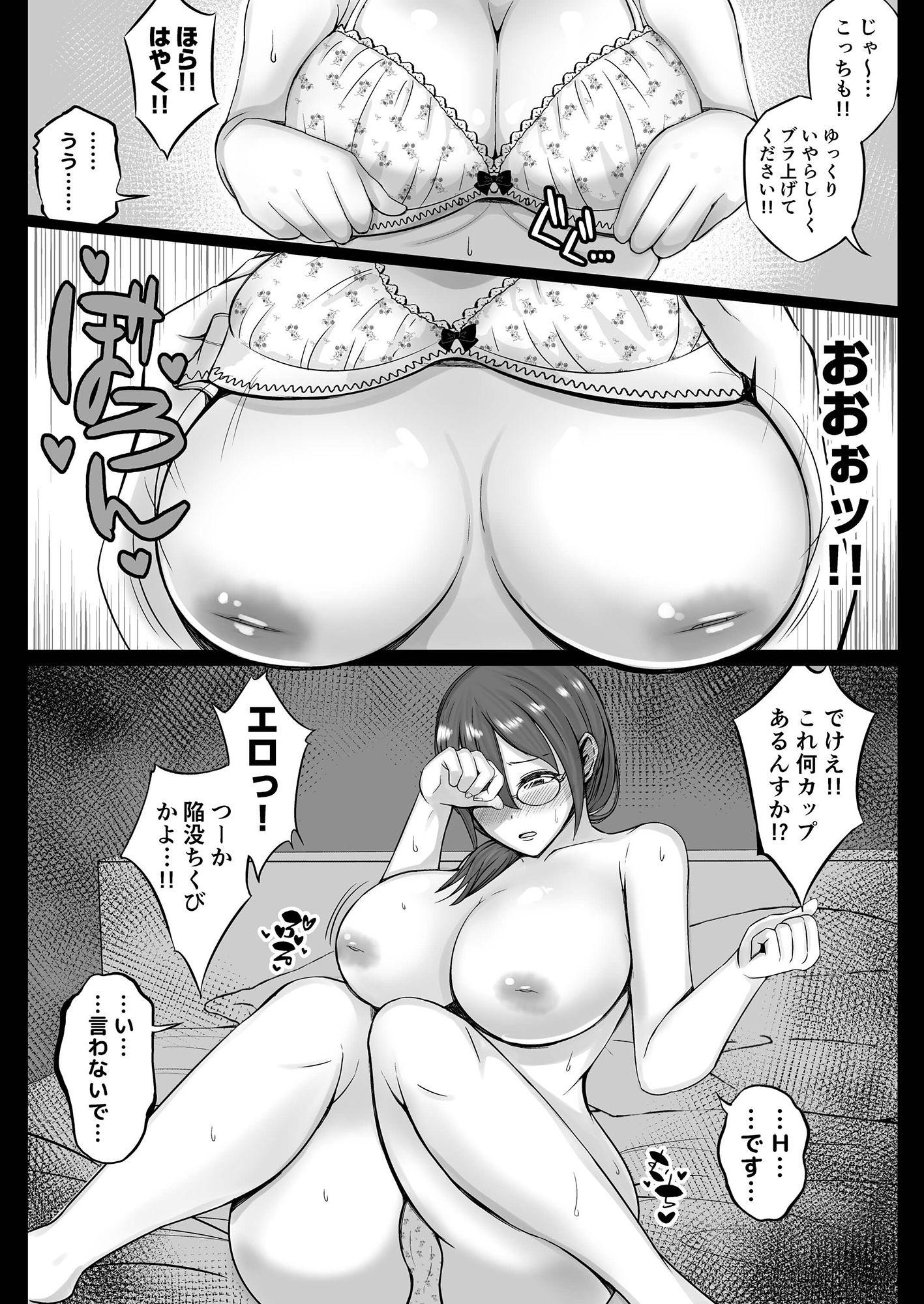 【エロ漫画無料大全集】【NTR人妻】新婚1年目の巨乳主婦が隣に住んでる男に寝取られて…
