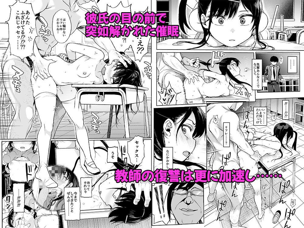 【エロ漫画無料大全集】【NTR】彼氏の前で催眠寝取られセックスでイキまくる女の子の運命が…