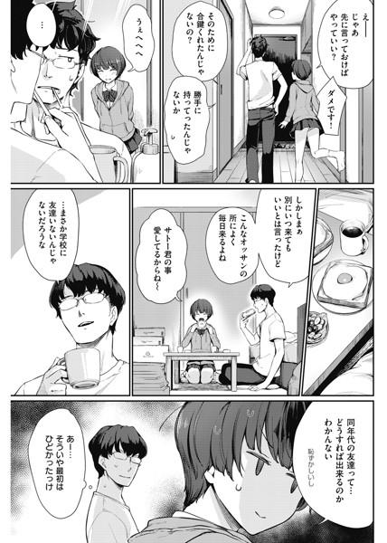【エロ漫画無料大全集】【エロ漫画JK】学校の同級生より近所のおっさんの方が魅力的みたい…