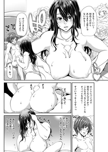 【エロ漫画無料大全集】性欲旺盛な巨乳ママさんがママ友から教わったおちんちんレンタルを使ってみた結果www