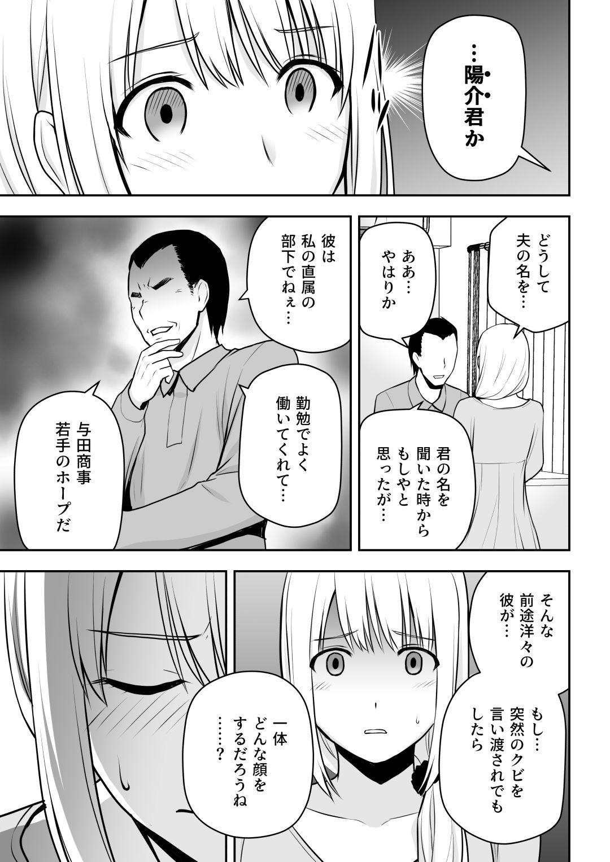 【エロ漫画無料大全集】恋こがれていた人妻家政婦と親父がセックスしている姿を見てしまい…