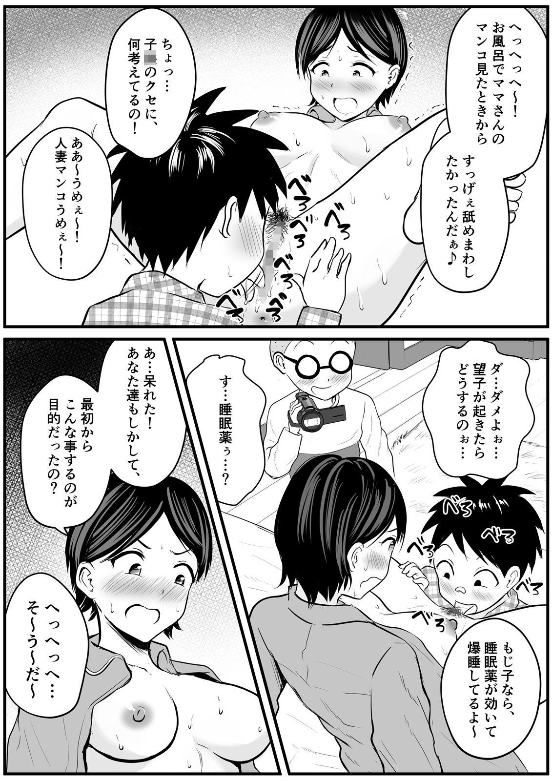 【エロ漫画無料大全集】綺麗な同級生のママをお薬使ってハメ撮りレイプ!!!