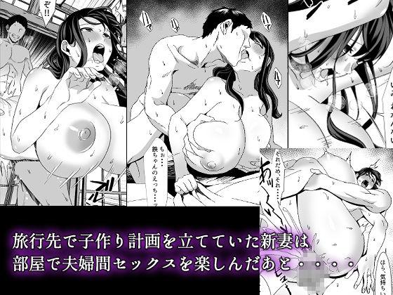 【エロ漫画無料大全集】【NTRエロ漫画】子作り計画を画策していた新妻が、新妻狩り同好会の男達に寝取られてしまう…