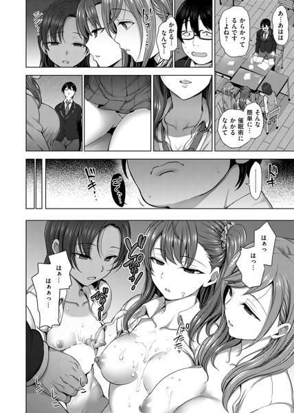 【エロ漫画無料大全集】性悪ないじめっ娘たちを、認識改変して性的に調教したったwww