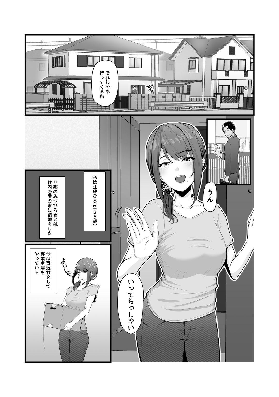 【エロ漫画無料大全集】【エロ漫画人妻】夫婦の営みに満足してない新妻さんが元カレを思いだして…