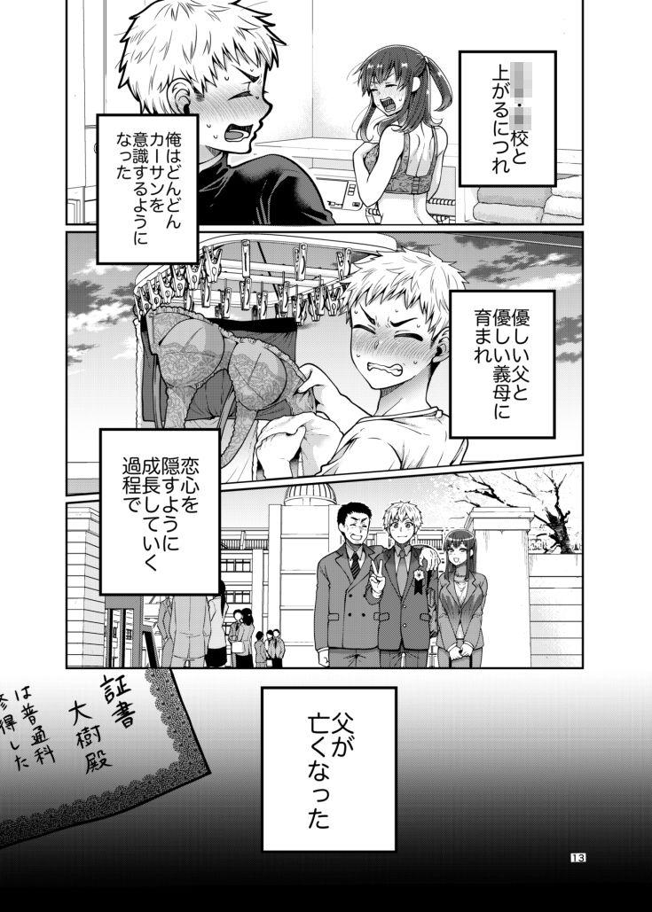 【エロ漫画無料大全集】俺がはじめて精通したのは親父が再婚した義母の下着を見たときだった…