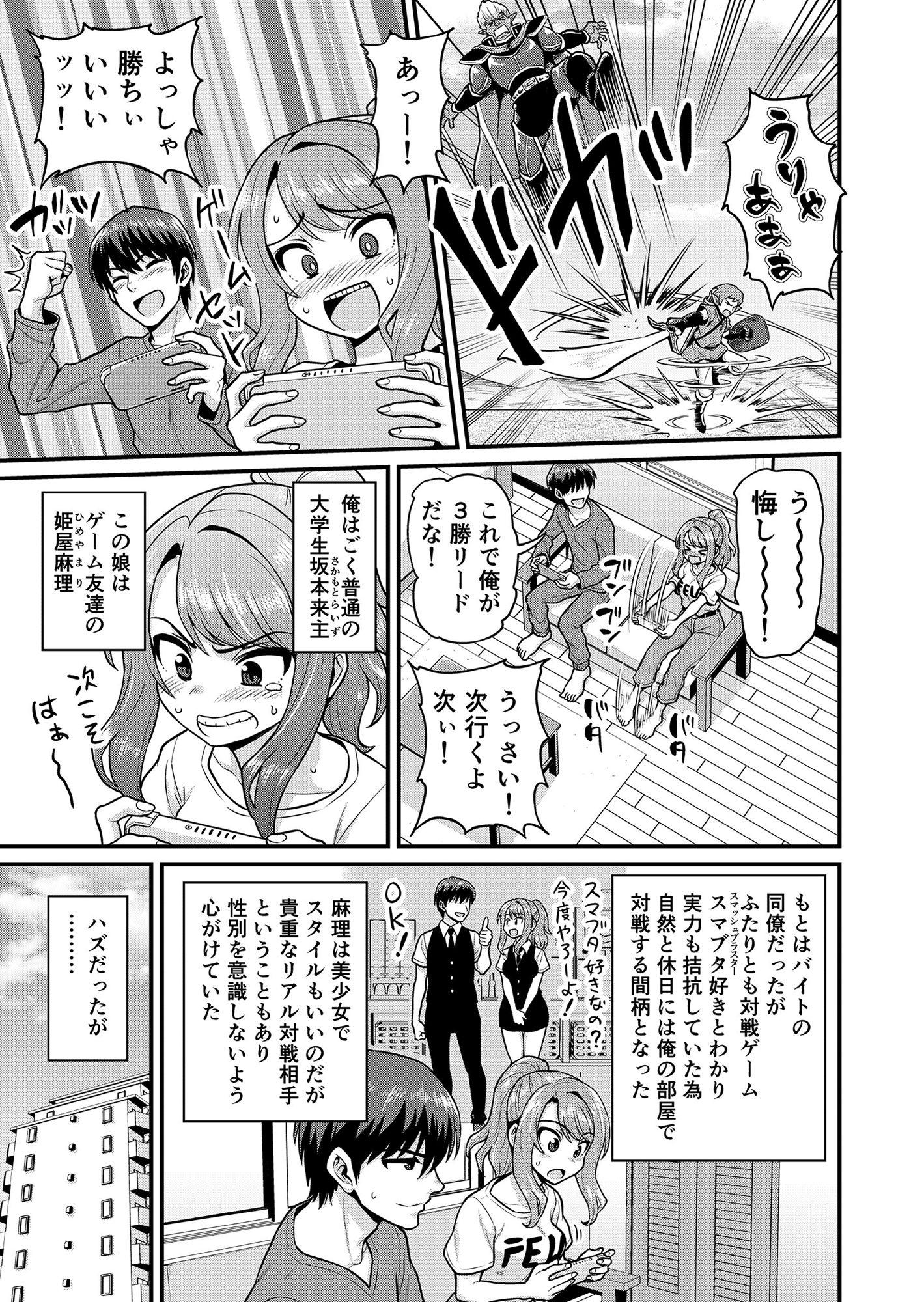 【エロ漫画無料大全集】パンチラしまくるバイト先の女の子に性欲が我慢できず…
