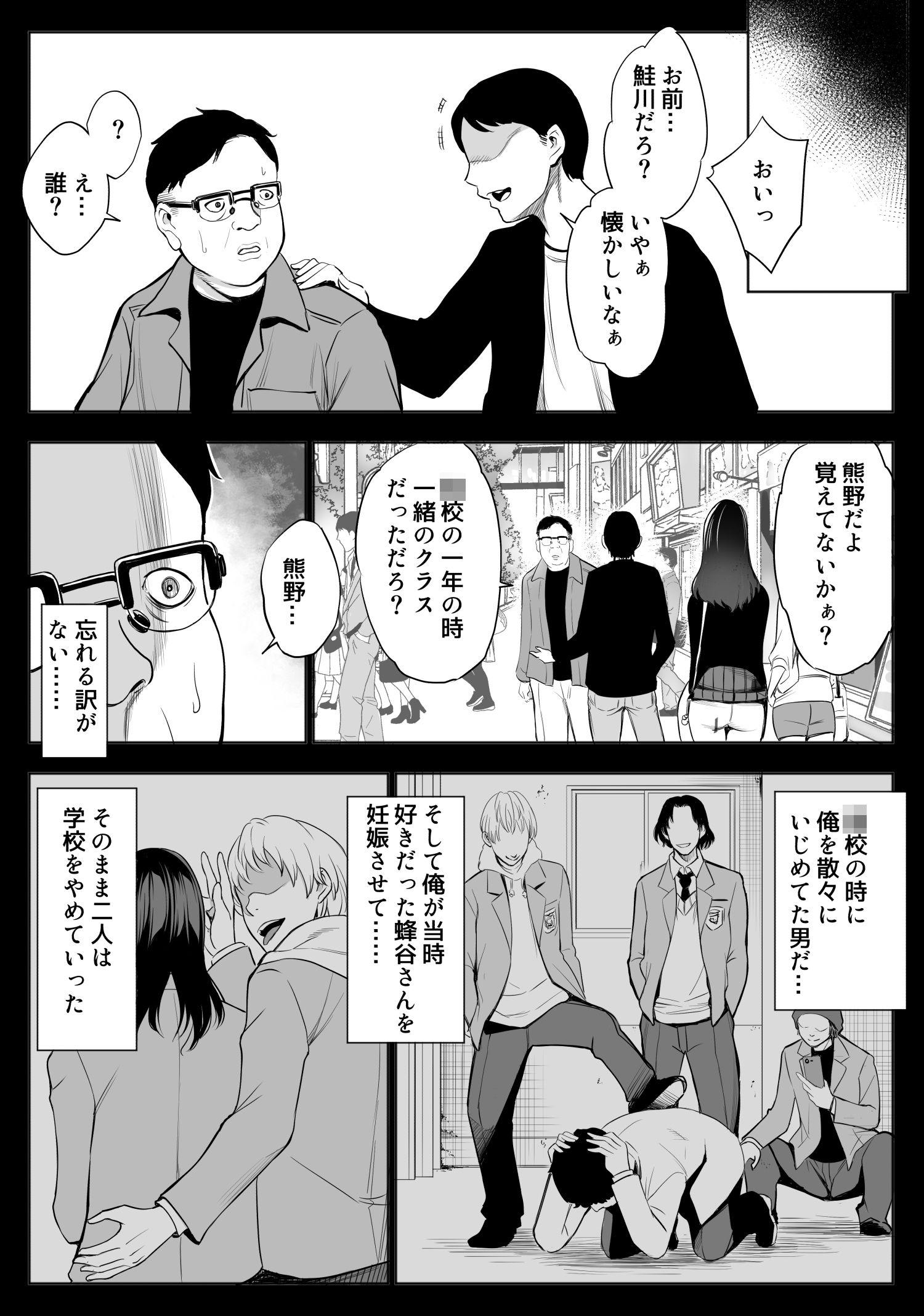 【エロ漫画無料大全集】学生時代に好きだった女は人妻風俗嬢となって俺の前に現れた!?