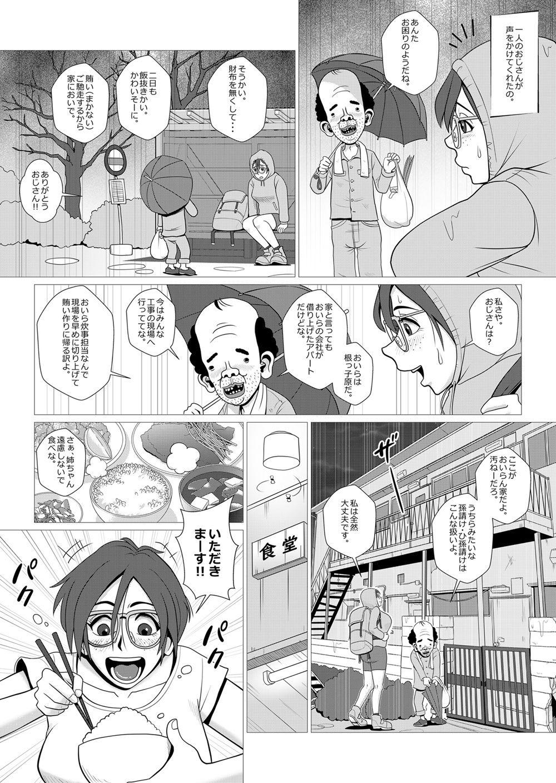 【エロ漫画無料大全集】エロ人妻が女子大生だったころのエロい輪姦体験談に勃起が収まらないwww