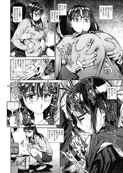 【エロ漫画無料大全集】【エロ漫画】若き女生徒たちが肢体に汗して奉仕活動に励む姿に勃起が収まらないwww