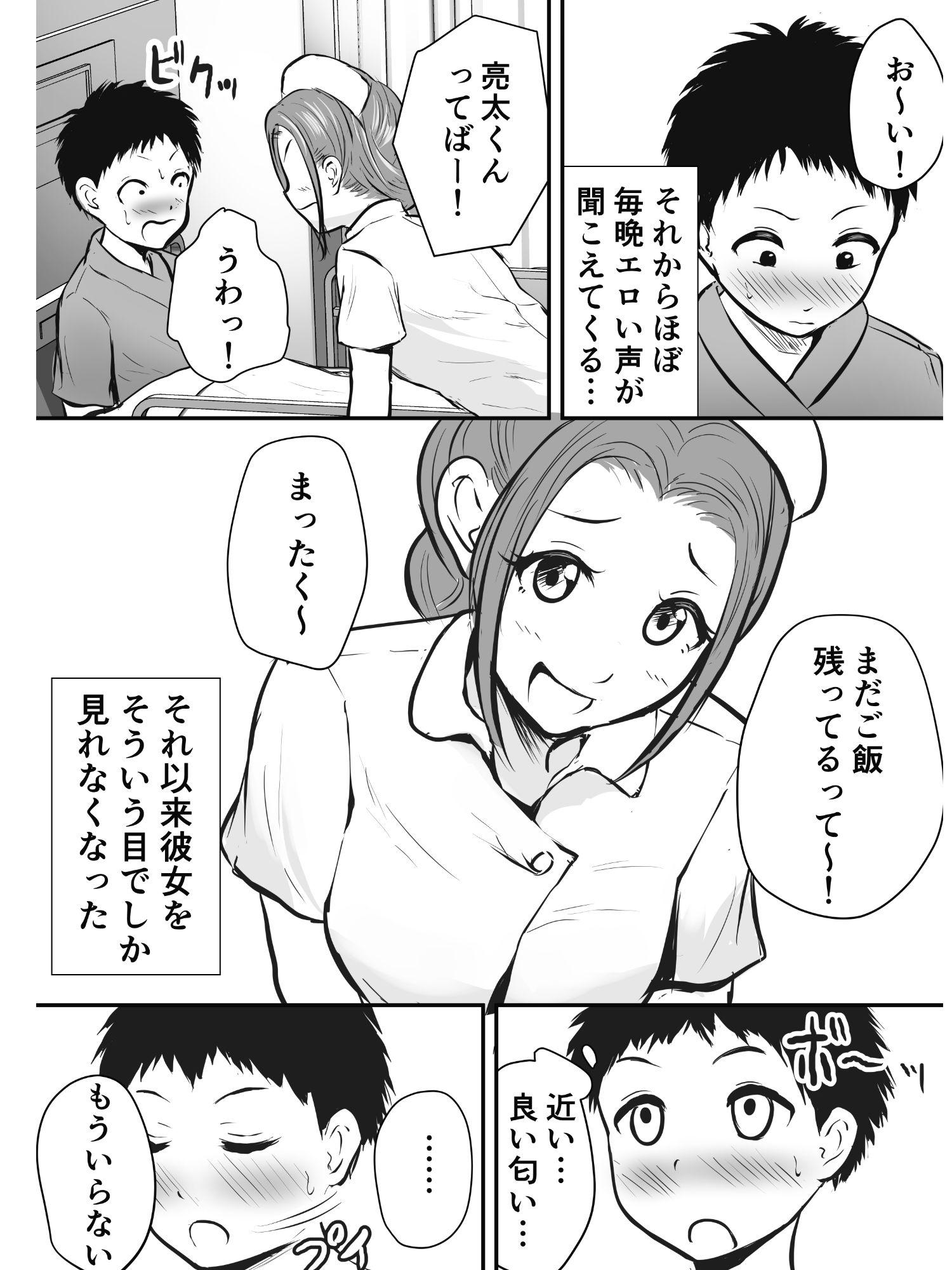 【エロ漫画無料大全集】【NTLエロ漫画】好きになってしまった若妻看護師のお姉さんを寝取れた話