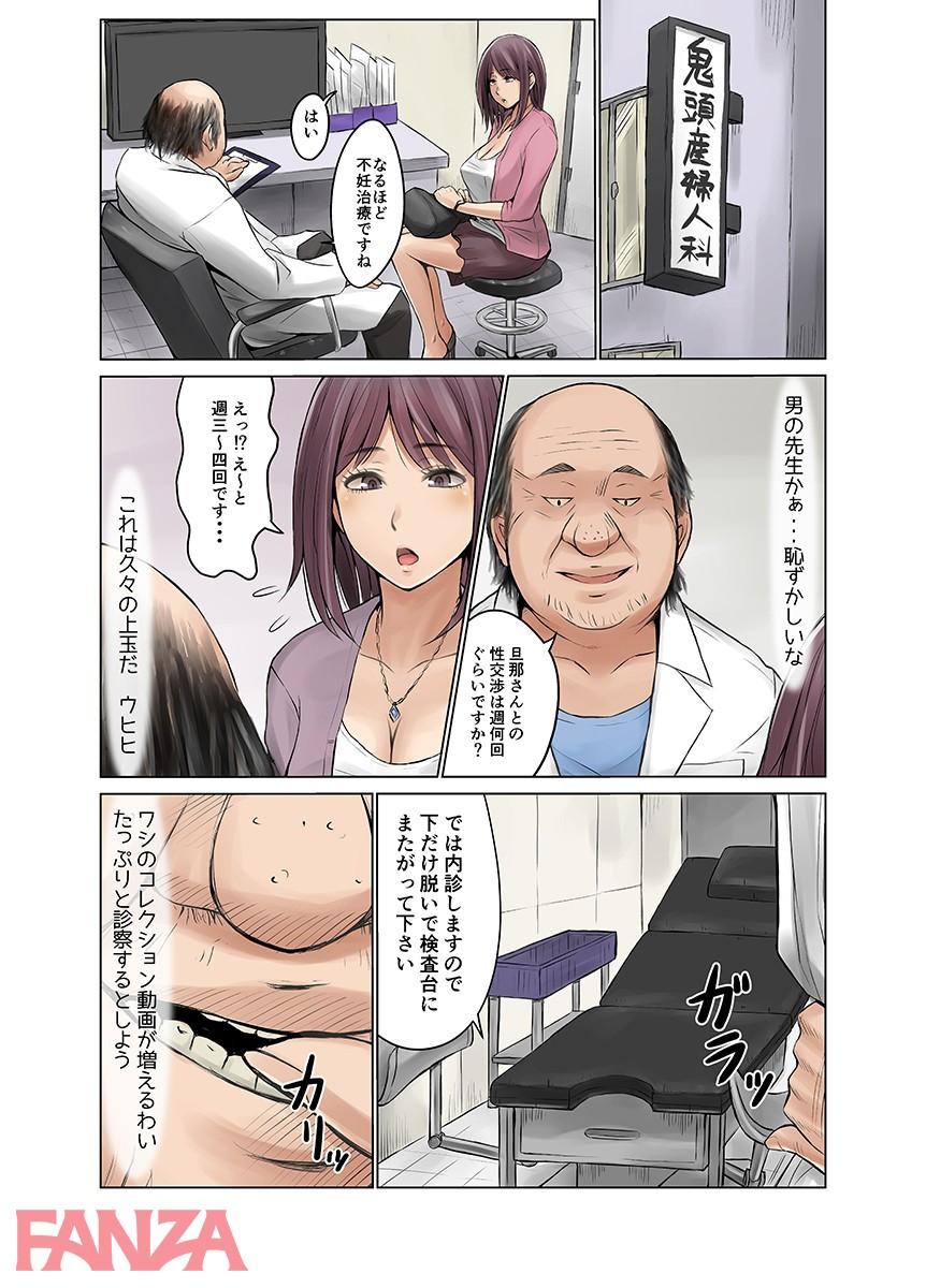 【エロ漫画無料大全集】【NTR不妊治療】産婦人科へ不妊治療に奥さんが変態医師の罠にハマりとんでもない妊活をさせられる…
