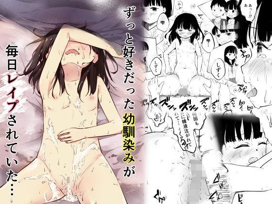 【エロ漫画無料大全集】【エロ漫画レイプ】仲の良かった幼馴染みの女の子が毎日レイプされていた…