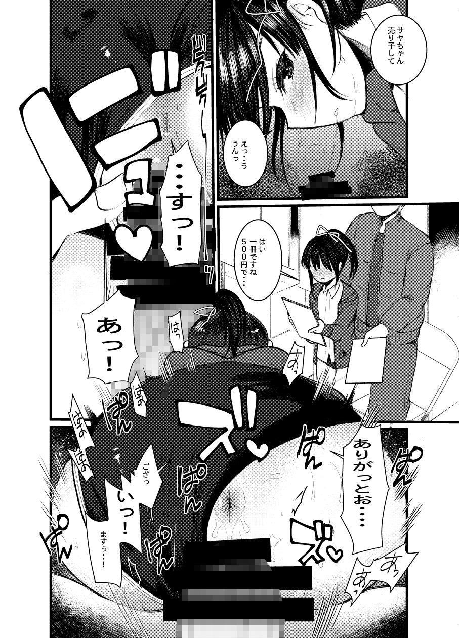 【エロ漫画無料大全集】姪っ子とラブラブセックスしまくり!とにかくイチャイチャ最高です!!!