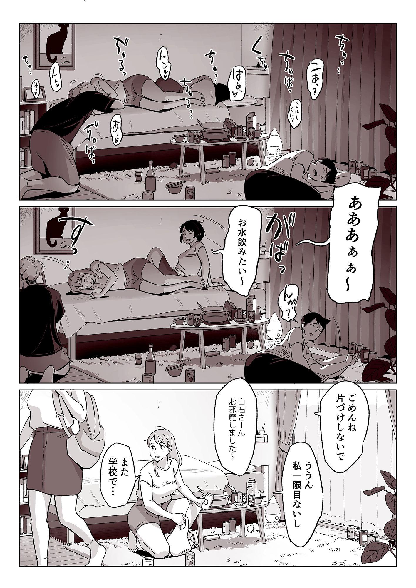 【エロ漫画無料大全集】【NTRエロ漫画】定点カメラのエロ漫画ってなんでこんなにエロいんだwww