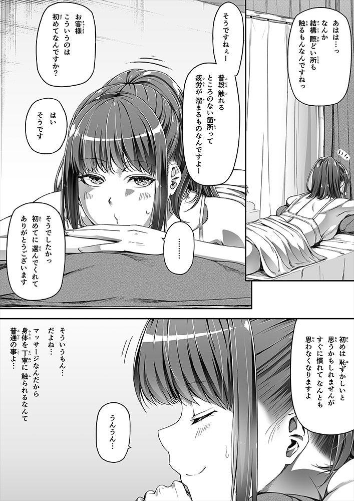 【エロ漫画無料大全集】女性に対するエロマッサージ店での寝取られプレイ彼氏のフル勃起が収まらないwww