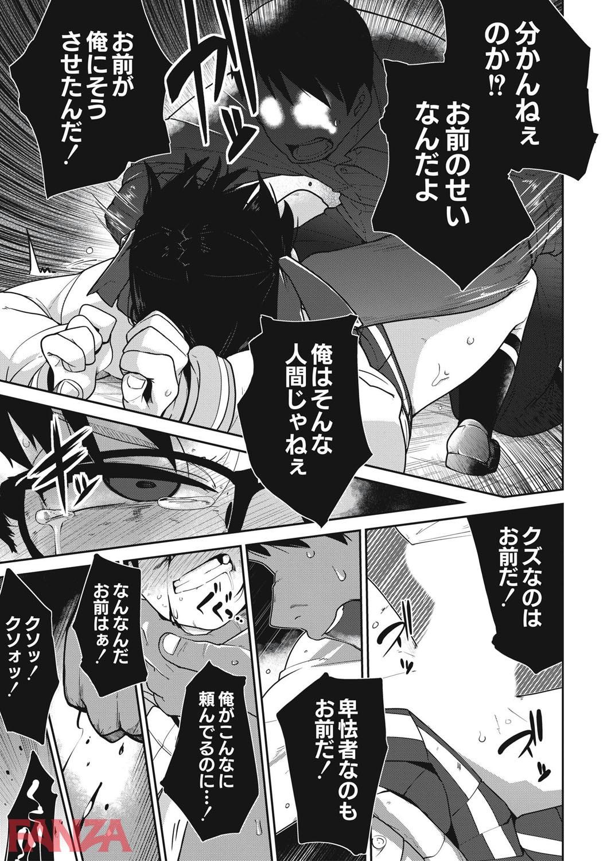 【エロ漫画無料大全集】【閲覧注意】7人のメガネっ娘がフルボッゴ、フルパコパコ!7つの超ヘビー級ストーリー!