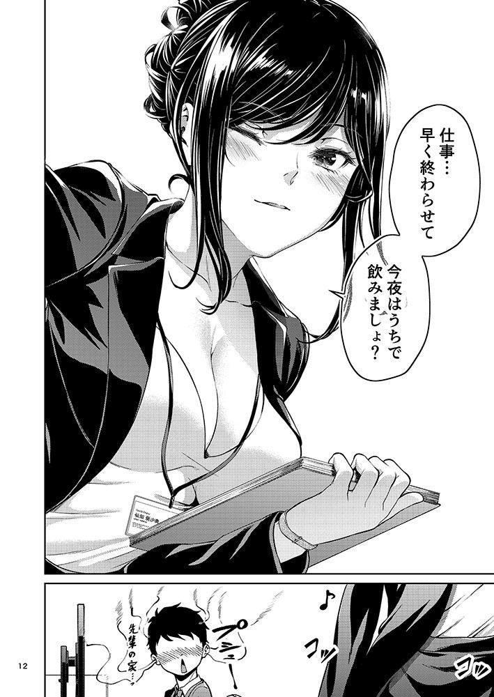 【エロ漫画無料大全集】憧れている職場の女上司から飲み会&アフターのお誘い…そして終電を逃し二人はホテルへ