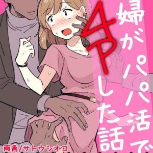 【エロ漫画パパ活】主婦がパパ活で4Pした話がリアル過ぎてヤバいwww