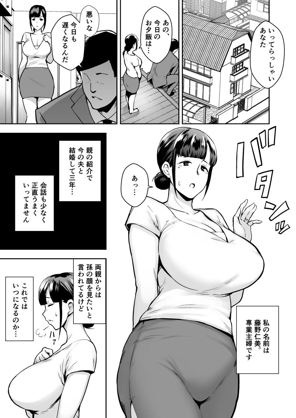 【エロ漫画無料大全集】【エロ漫画NTR】夫の甥っ子に、気分転換のマッサージを持ちかけられ、流されて体を許してしまう巨乳妻