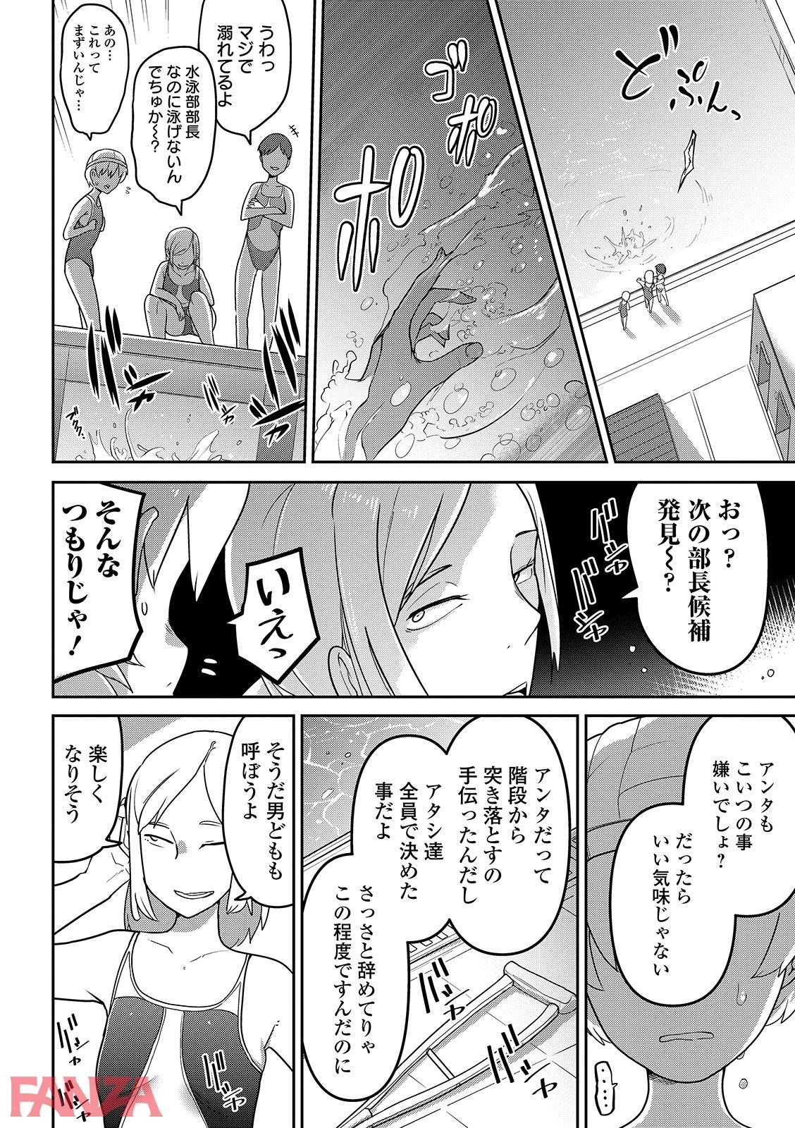 【エロ漫画無料大全集】ヤル気だけが空回りして疎まれている水泳部女子が理不尽に犯される姿がヤバい…