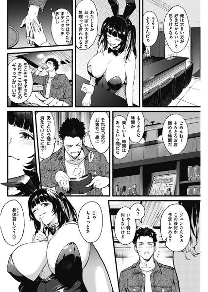【エロ漫画無料大全集】爆乳ガールズバーの女の子がこっそり枕営業してるぞ!!!